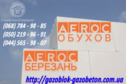 Низкие цены на газоблок,  газобетонные блоки,  газобетон AEROC Обухов,  Березань